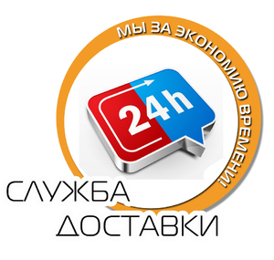 Служба доставки In-Time г. Брест 24h